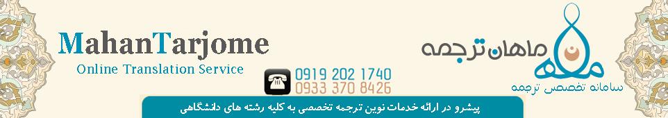 mahan tarjome,ماهان ترجمه,ایران,تایپ,ترجمه,مقاله